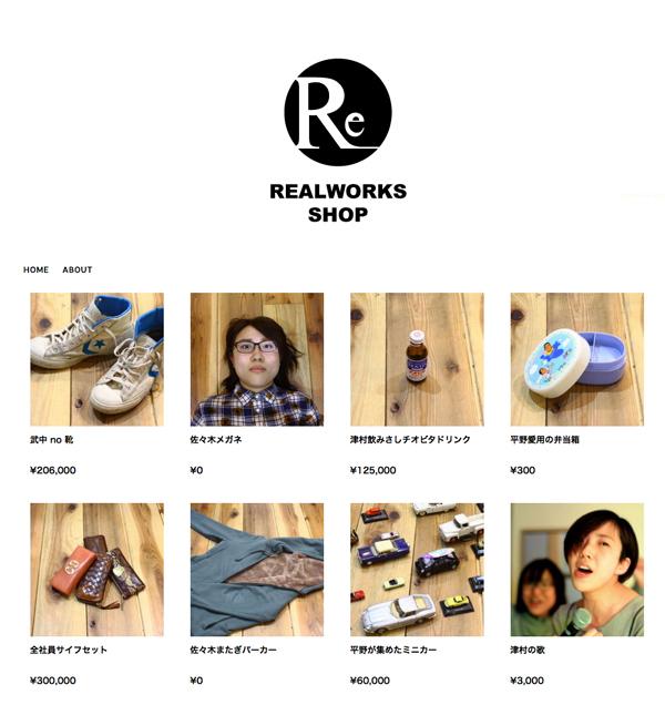 REALWORKS-SHOP1