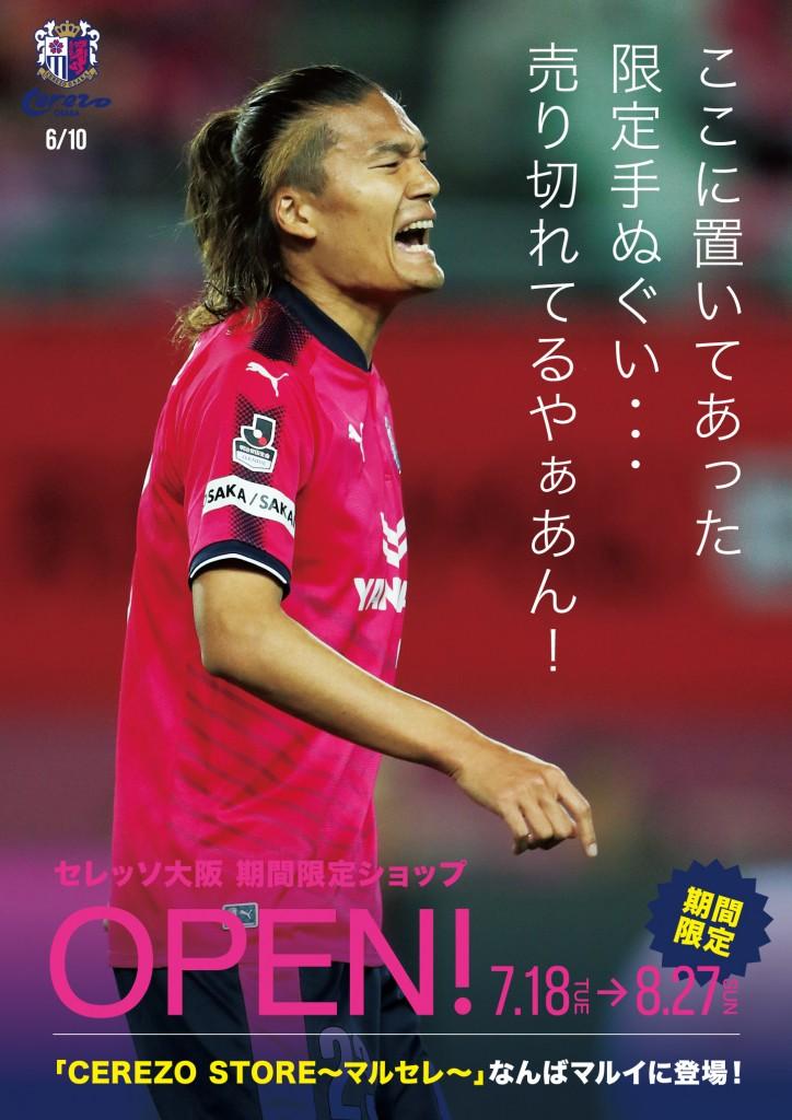 マルイのポスター06_ol