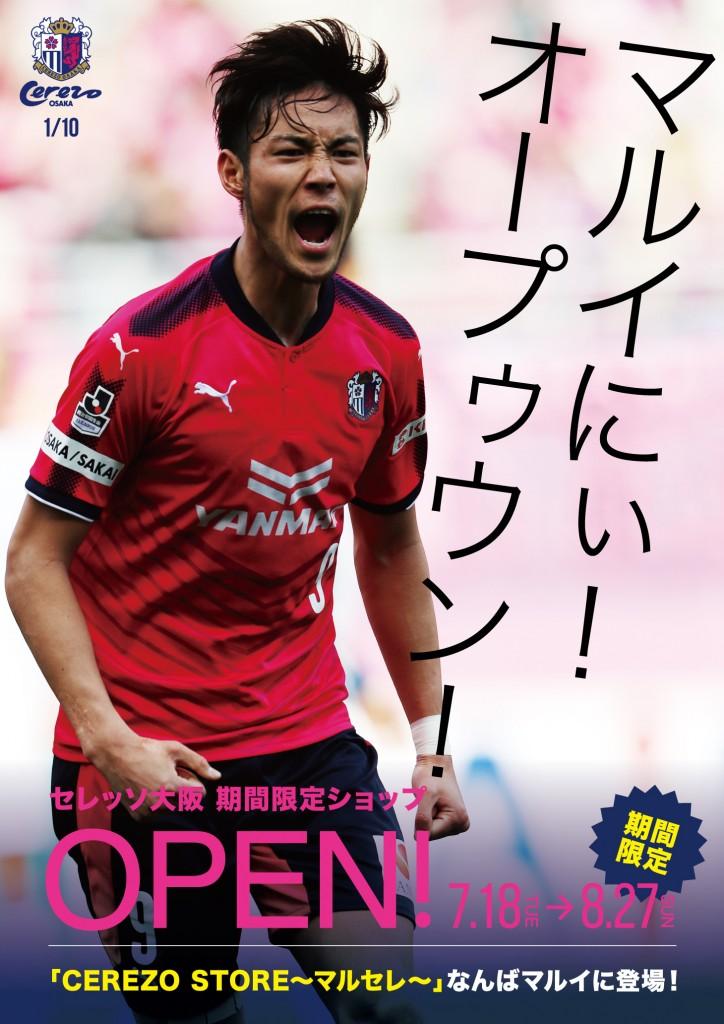 マルイのポスター01_ol