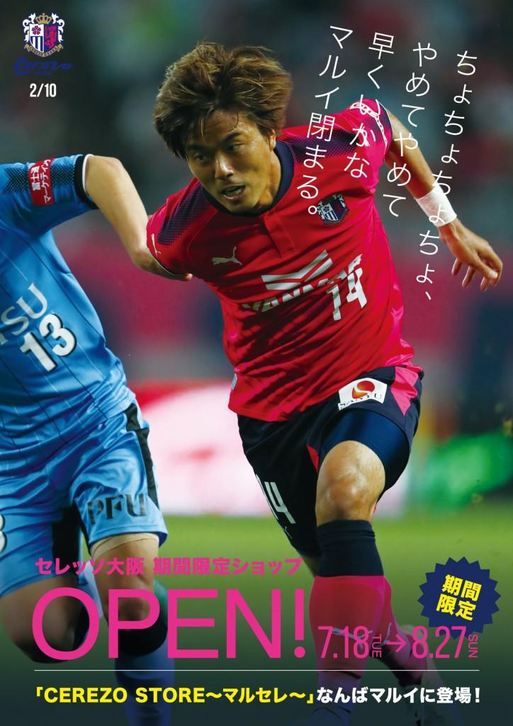 マルイのポスター02_ol