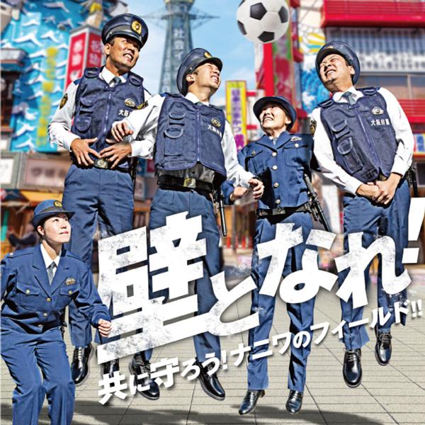 大阪府警察ポスター