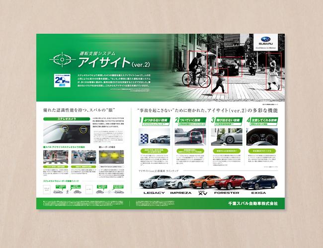 アイサイト2_ol.jpg
