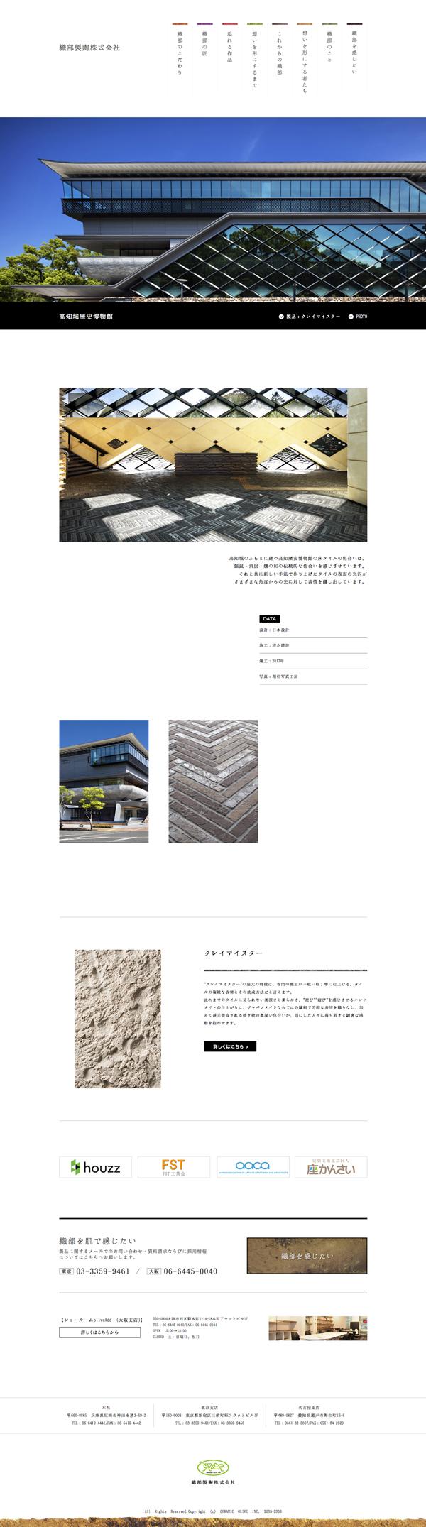 高知城歴史博物館--織部製陶株式会社